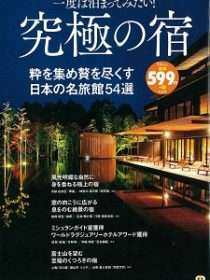 宝島社から発刊されている 「一度は泊まってみたい 究極の宿」に 汀邸 遠音近音 が掲載されました。