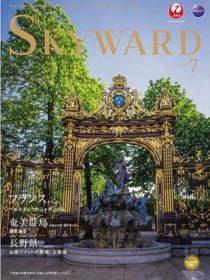 雑誌「Skyward」 7月号に上高地ホテル白樺荘が掲載されました。