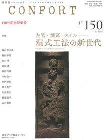 雑誌「CONFORT」2016年6月号に すみや亀峰庵が掲載されました。