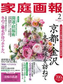 雑誌「家庭画報」2016年2月号に かなざわ玉泉邸 が掲載されました。