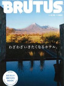 雑誌「BRUTUS」15年8月号に 熱海せかいえ が掲載されました。