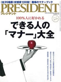 雑誌「PRESIDENT」2015年5月号に 熱海せかいえ が掲載されました。