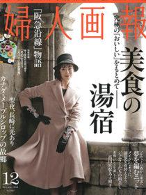 雑誌「婦人画報」2014年12月号に 汀渚ばさら邸 が掲載されました。