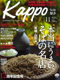 雑誌「Kappo」14年11月号に茶寮宗園が掲載されました。
