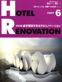 雑誌 「ホテルリノベーション」2014年1月号別冊に 箱根吟遊 が掲載されました。