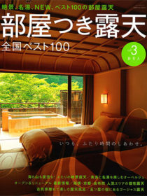 雑誌「部屋つき露天vol.3 旅美人」に 箱根吟遊 他 が掲載されました。