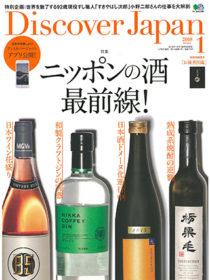 雑誌「Discover Japan」 1月号にATAMIせかいえが掲載されました。