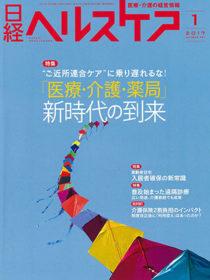 雑誌「日経ヘルスケア」2017年1月号にケアタウンあいあい飯塚が掲載されました。