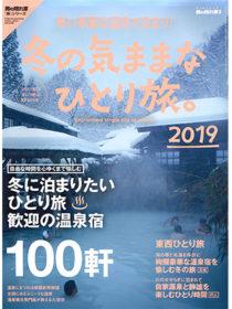 雑誌 「男の隠れ家 冬の気ままなひとり旅」2019年に瀬見グランドホテルが掲載されました。