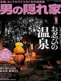 雑誌 「男の隠れ家 1月号」にATAMIせかいえ、海のしょうげつ、御宿 The Earth、汀邸 遠音近音が掲載されました。