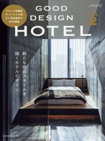 雑誌 「GOOD DESIGN HOTEL vol.2」にエクシブ鳥羽別邸が掲載されました。