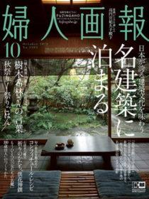 「婦人画報10月号」に箱根吟遊が掲載されました。