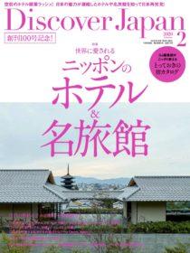 雑誌「Discover Japan 2月号」にせかいえ、箱根吟遊が掲載されました。