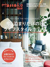 雑誌「Hananako TRIP ー今、泊まりたいのはライフスタイルホテルー 」にホテルニューアカオ、箱根吟遊、鴨川館が掲載されました。