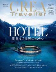 「CREA Traveller No.64」に箱根吟遊が掲載されました。