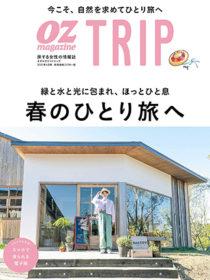 「OZmagazine TRIP 2021年4月号」に箱根吟遊が掲載されました。